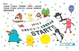 icoca_2013.jpg